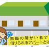 無職の障がい者でもアパートを借りられる方法とは?
