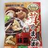 UHA味覚糖:Sozaiまんま(椎茸味覇味・餃子のまんま・ごぼうのまんま七味唐辛子)