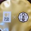 【ローソンスイーツ/ウチカフェ】くりーむぱんの八天堂とのコラボ商品第一弾!「かすたーど フルーツミックス」