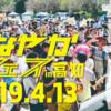 【イベント】しなやかフェス2019春クラファンスタート|ボクがしなやかフェスを応援する理由
