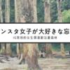 台湾インスタ女子が大好きな自然観光地『忘憂森林』へ行ってみた