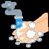 【新型コロナ対策】手洗いが感染症予防に最重要!アルコール60%以上の消毒液で代替可能!