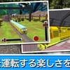 【鉄道の列車-列車を運転】最新情報で攻略して遊びまくろう!【iOS・Android・リリース・攻略・リセマラ】新作スマホゲームが配信開始!