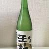 美濃を制する 2本目 山田商店「玉柏」 55%!!!