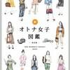 オトナ女子を12種類に徹底分解。これを読んだらオトナ女子がわかる。 by LOCARI(Wondershake)