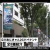 立川あにきゃん2021ペナント8種【日本ファルコム・黎の軌跡】