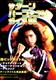 【1996年】【1月】サターンパーフェクトガイド96