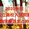【数学解説】2020秋田県公立高校入試問題~まとめ~