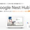 楽天でんき契約者(既契約者)限定!Goolge Nest Hubが無料もらえる+最大400ポイント