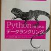 データを「飼いならしたい」人のための「Pythonではじめるデータラングリング」(書評)