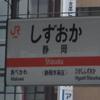 横浜遠征その11