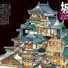 三浦正幸『城のつくり方図典:改訂新版』