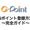 Gポイント登録方法〜完全ガイド〜