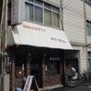珈琲モカ/岡山県岡山市