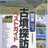 関東古墳探訪ベストガイド