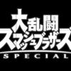 「大乱闘スマッシュブラザーズSPECIAL」本日発売!予想通り、予想を上回る圧倒的密度!ペルソナ5のジョーカー参戦も発表に!