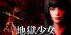 【日本映画】「地獄少女〔2019〕」ってなんだ?