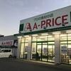 業務スーパー?佐伯市のA-PRICE A-プライス プロの食材の店へ行ってみました。