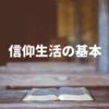信仰生活の基本