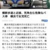 誰かが犠牲にならないと改善されないというつらい現実。横断歩道とバスの死角で女児死亡、横浜