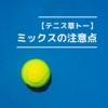 【草トーテニス】初めてミックスをするときに覚えておくべき注意点!