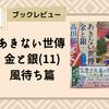 『あきない世傳 金と銀(十一)風待ち篇』仕事本としても読める小説