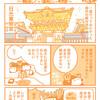 【漫画】はじめての宇都宮餃子&日光東照宮!