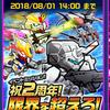 【ガンダムウォーズ】獅電(オルガ機)貰える、イベントミッション「祝2周年!限界を超えろ!」(8/1まで)