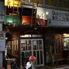 空き家再生ゲストハウス「あなごのねどこ」に泊まってきました!【尾道旅2】