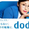 「デューダ子」のDポーズ活用法