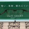 育児中のメガネは消耗品!嬉しい保証満載のZoffがおすすめ