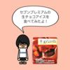 セブンプレミアムの絶品「生チョコアイス」で自分に癒しを♪|ご褒美アイス|セブンイレブン