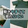 エアリズム サポートTシャツ(半袖)|体を動かす仕事で着れば翌日もスッキリ