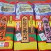 永谷園のお茶漬けの懸賞で東海道五拾三次カード五拾五枚が当たった
