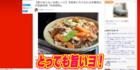 激美味レシピ 栄養満点の家庭料理「荏原病院」を食べてみた!!!