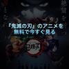 【無料】アニメ「鬼滅の刃」を今すぐ見る方法!UーNEXTがおすすめです【高画質】【安全】