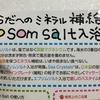 塩なの、なんなの