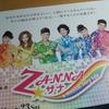 「ZANNA ザナ 〜a musical fairy tale〜」観劇