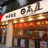 都営浅草線蔵前駅近く 日高屋で友人と、軽く飲み会をしてきました!!!