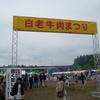 白老牛肉まつり2009