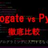 【Progate vs PyQ】徹底比較!初心者がプログラミングに入門するならどっち?