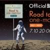 【ネタバレ注意】Official髭男dism「Road to 『one - man tour 2021-2022』」&「Official髭男dism one - man tour 2021 – 2022 -Editorial-」セットリスト