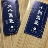千葉陽平さんが作る「自然栽培 無肥料・無農薬 十割蕎麦」が絶品!