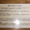 麺.suZuki@武蔵藤沢