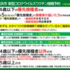 横浜市新型コロナウイルスワクチン接種予約(64歳以下)