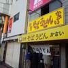中野駅北口に佇む立ち食い蕎麦のお店_「かさい」