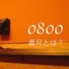 フリーダイヤル(コール)として急増中の 0800 番号とは