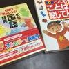 4歳の娘に国語辞典を購入。最近の辞典はすごかった(絵じてんとセット購入がオススメ)
