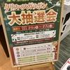 浜松市 RAKUSPA(ラクスパ)でクリスマスガラポン大抽選会!抽選結果は!?