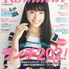 香川こまち9月号 仕事人図鑑にデザイナーERIが紹介されました!